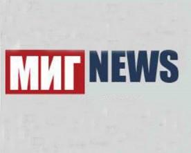 МИГNews – новините без цензура