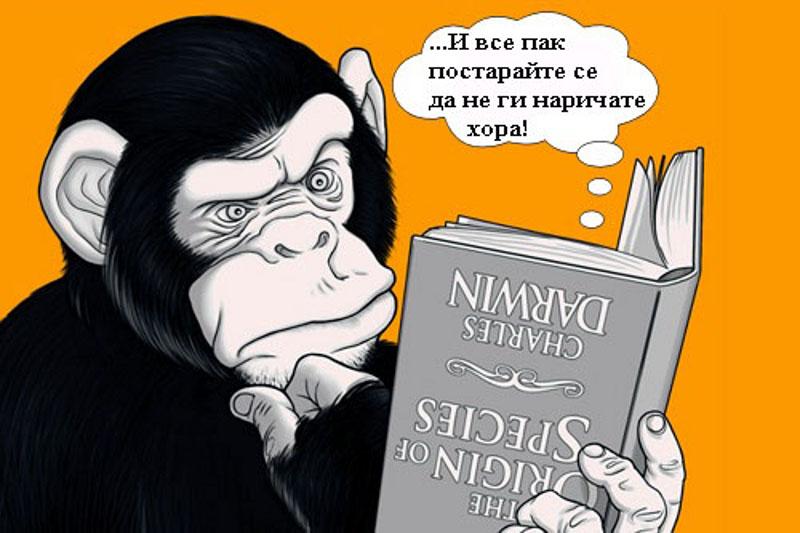 теорията на Дарвин