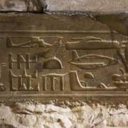 Изображение в храма на Сети I в Абидос.