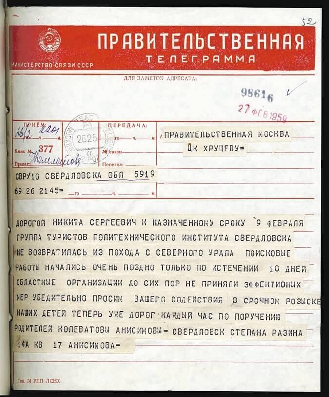 Тази телеграма до Никита Хрушчов е изпратена от роднините на един от изчезналите туристи.